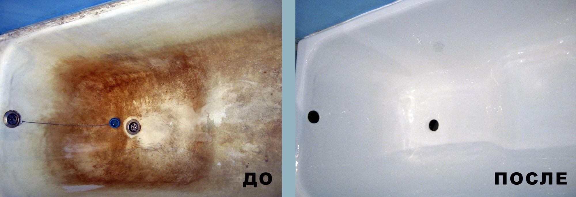 До и после - рестврация ванны
